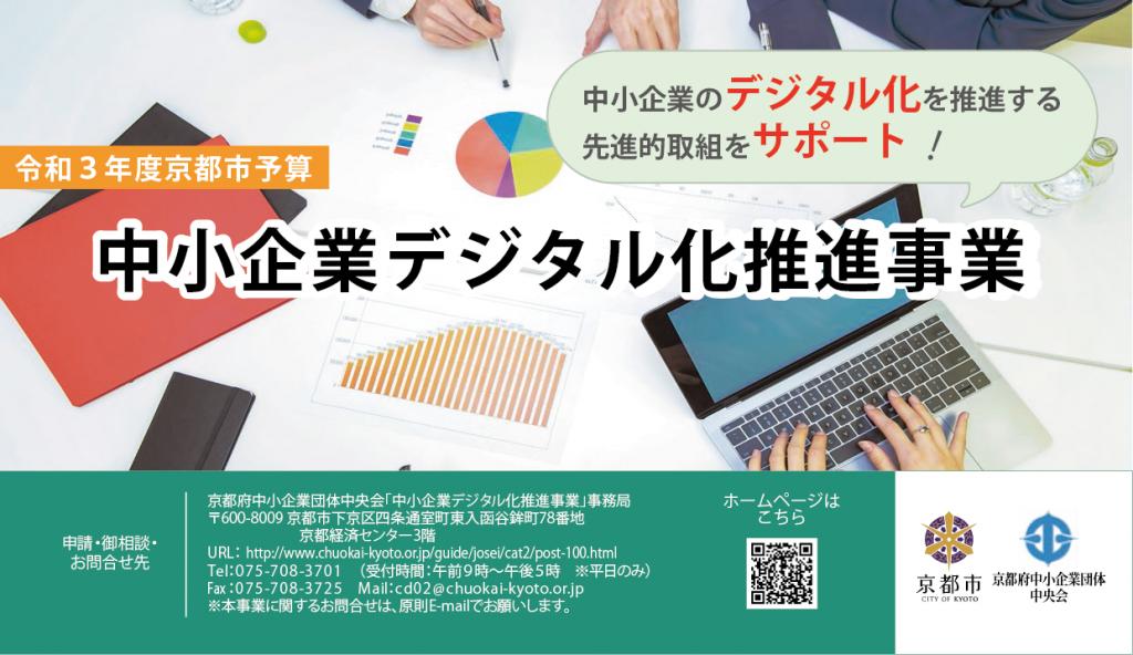 中小企業デジタル化推進事業